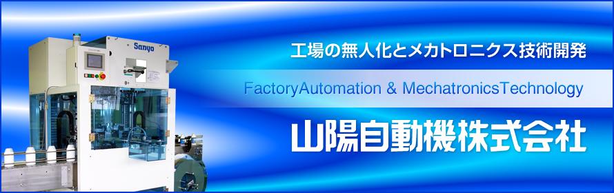 工場の無人化とメカトロニクス技術開発 山陽自動機株式会社